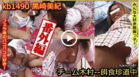 kb1490_miki_kurosaki_ds.jpg