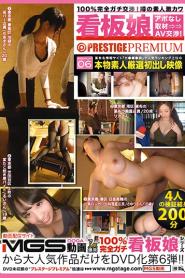 YRH-144 100% Perfect Gachi Negotiations!Rumorous Amateur Intense Kawa Sign