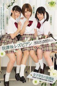 BBAN-158 Kanae Ruka, Hoshizora Moa, Hazuki Nanase – After School Lesbian Series A Childhood Friend And An Exchange Student…