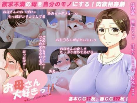 (同人CG集) [140301] [パラダイス・ロスト] お母さん大好きっ!